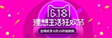 京东618淘宝年中大促海报banner