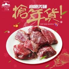 淘宝主图年货节促销春节牛肉干食品特产