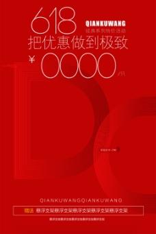 618促销海报banner活动广告淘宝电商