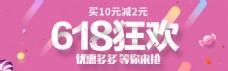 淘宝618活动banner电商