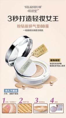 气垫BB霜化妆品宣传海报
