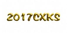 2017CXKS金色字体设计
