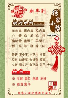 春节菜单烧烤系列