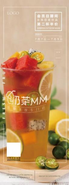 夏日饮品水果茶海报
