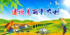 新农村建设精准扶贫精美展板海报背景图设计