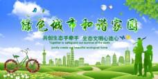 绿色城市和谐家园公益展板