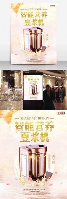 高清电器促销海报
