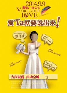 婚纱摄影促销海报