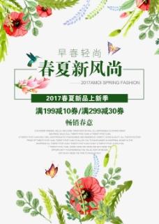 春夏新风尚海报