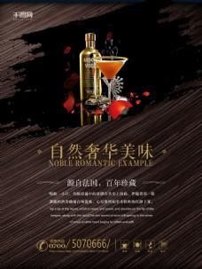 红酒海报经典红酒限时预定时尚高档红酒墨迹笔刷宣传海报