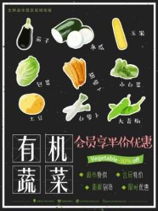 黑色涂鸦有机蔬菜水果绿色食品超市促销海报