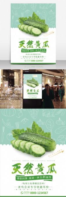 创意天然黄瓜促销海报设计