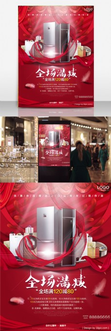 電器促銷 電器 促銷 紅色 絲帶 海報