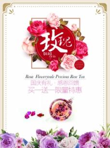 玫瑰花茶促销海报