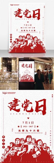 建党节简约红色海报设计模板