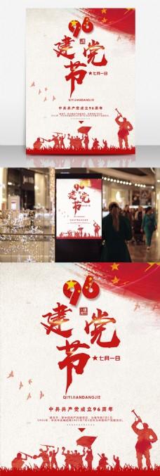 建党节简约红色商业海报设计模板