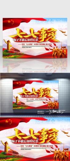 七七事变海报 C4D精品渲染艺术字主题