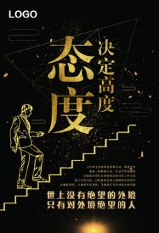 金融企业文化海报(阶梯)