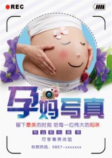 大气商业摄影馆孕妈推广活动海报