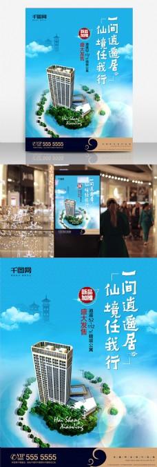 海景地产宣传促销海报设计