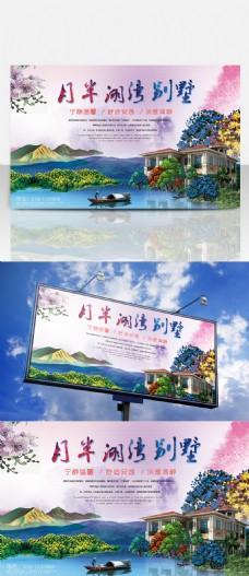 唯美彩色高档手绘绚丽湖畔别墅房地产海报