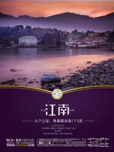 房地产海报高端房地产紫色背景海报宣传美景