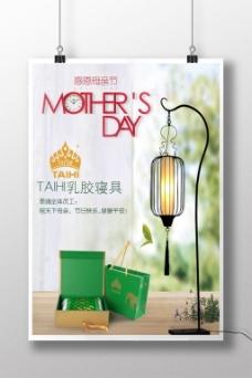 母亲节乳胶枕节日微信图片