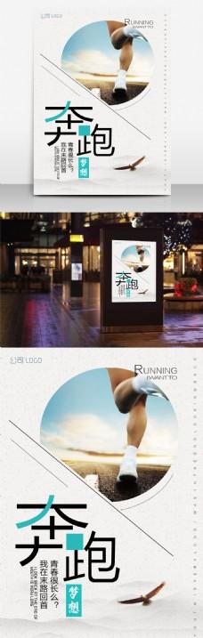为青春奋斗梦想跑步企业文化宣传励志鼓励海报