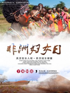 公益海报非洲妇女日