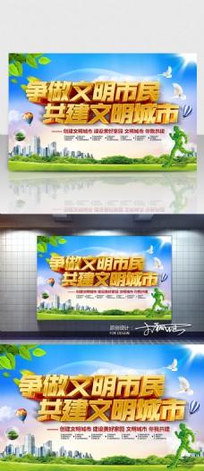 文明城市宣传海报展板C4D精品渲染艺术字