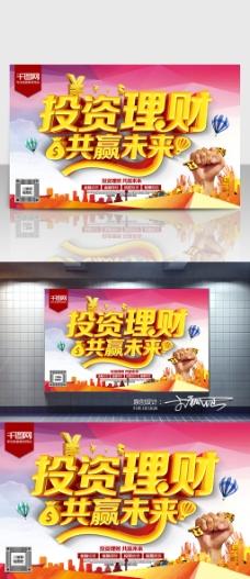 投资理财海报 C4D精品渲染艺术字主题