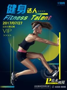 健身炫彩创意简约商业海报设计模板