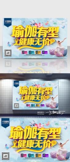 瑜伽养生海报 C4D精品渲染艺术字主题