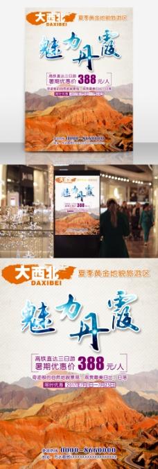 夏季旅游丹霞山地貌促销海报