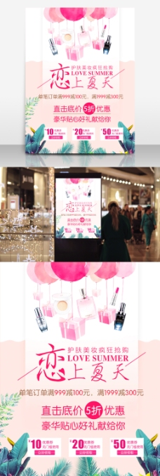 夏季促销广告海报宣传折页化妆品促销折页单