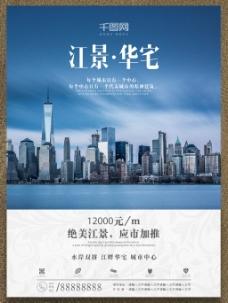 简约大气高端现代滨江江景房地产海报