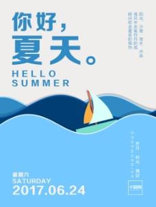 你好夏天蓝色简约矢量风微信配图海报