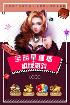 金融微信宣传图 全明星直播游戏