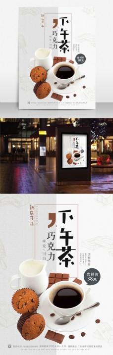 简约美食下午茶新品上市促销海报