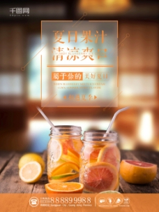 夏日果汁奶茶饮料海报促销海报果汁奶茶促销海报夏日清凉饮料