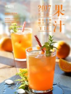 夏日果汁奶茶饮料海报促销海报果汁奶茶促销海报