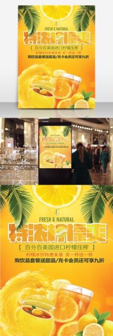中黄色诱人夏日冰霜柠檬茶美食海报