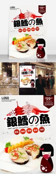 和风日本料理店美食促销海报