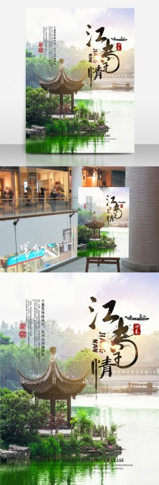古典清新江南水乡游宣传海报设计