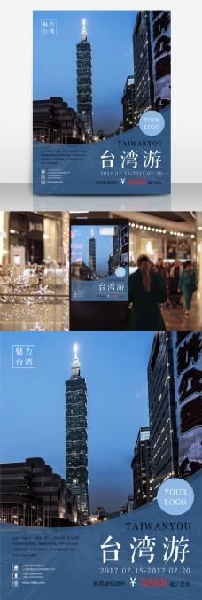 台湾游旅游海报