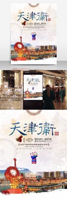 天津旅游中国风简约海报