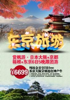 日本东京旅游海报设计