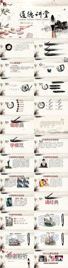 水墨中国风商务通用PPT模板