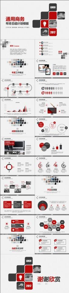 红色科技互联新年计划项目分析总结汇报模板