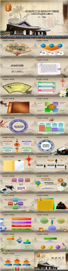 中国风工作报告PPT模板
